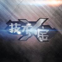 X星技术宅