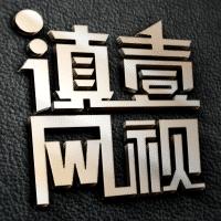 滇壹网视台