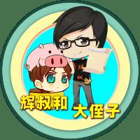 辉叔和大侄子
