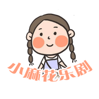 小麻花乐剧