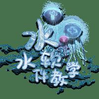 水水动漫影社