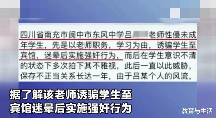 四川南充阆中市东风中学教师吕某疑性侵未成年女生,多次拍下不雅视频威胁