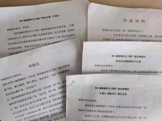 开封杞县:村支书被举报入党收礼 修路收钱 危房改造截款