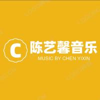 陈艺馨音乐Show