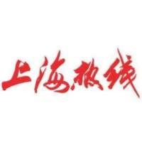 上海热线要闻