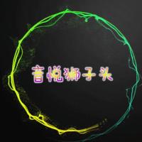 音悦狮子头MV
