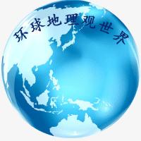 环球地理观世界