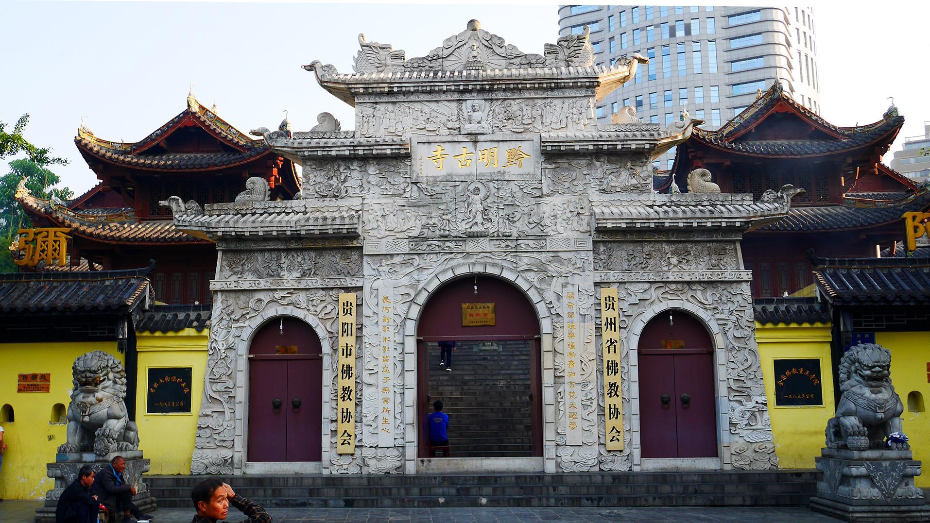 多彩貴州—黔明古寺