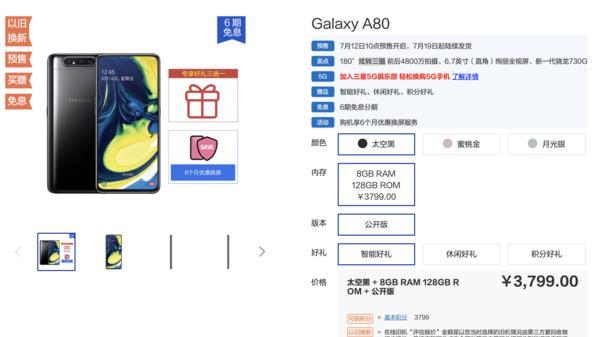 三星Galaxy A80正式開售 升降式旋轉三攝還能升級5G