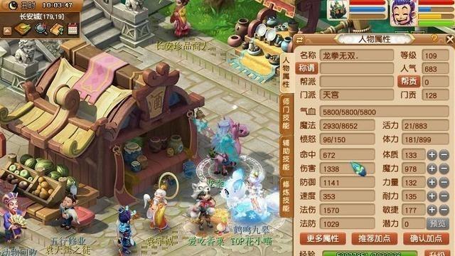 梦幻西游:输出有较大提升?从龙宫转到魔天宫,09玩家对比数据