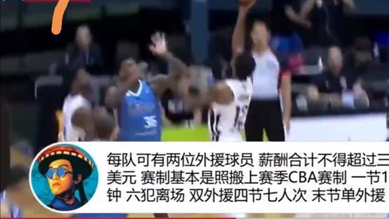效仿CBA? 中国这个省打算组建自己的职业篮球联赛,4支球队共打8轮