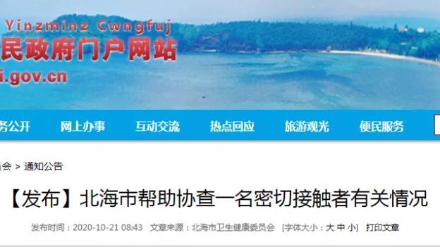 一名新冠密接者在广西北海旅游,官方通报来了!