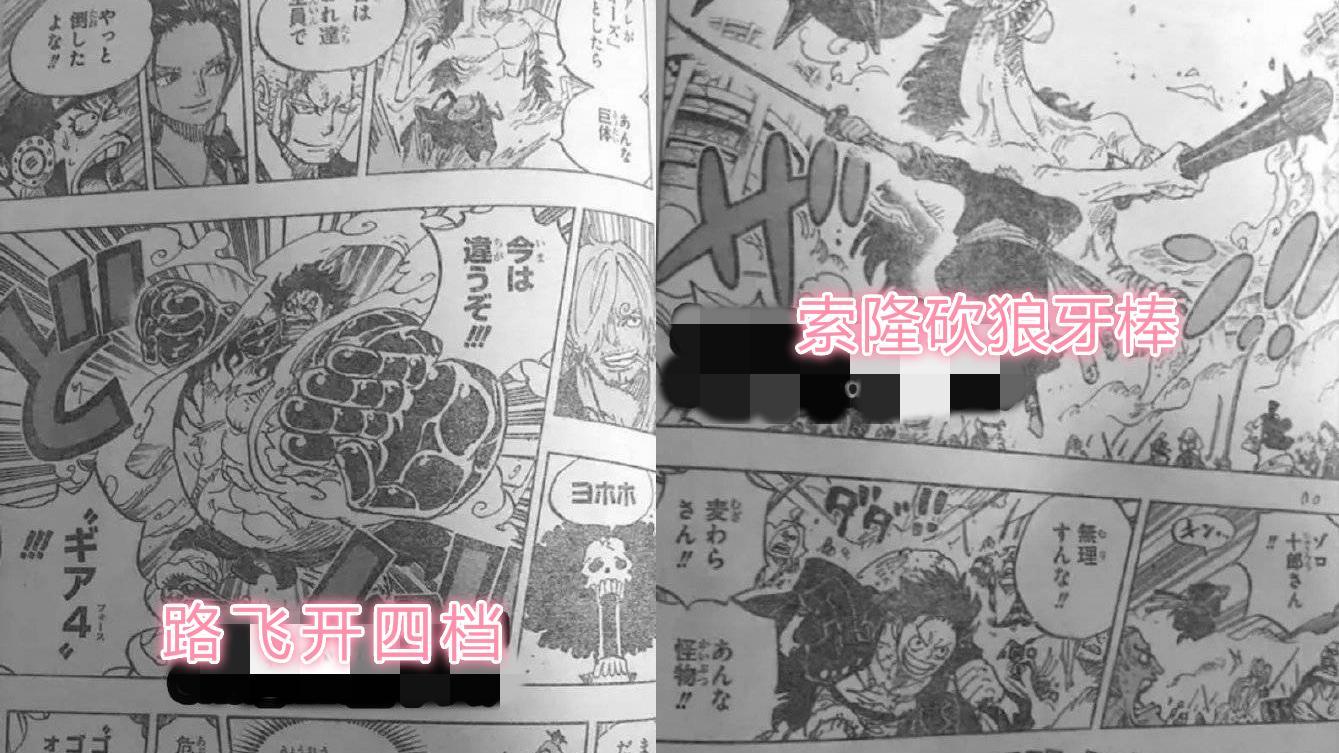 海贼王990话:庞德与罗拉戚风相认,尾田明示,索隆会跟凯多决斗