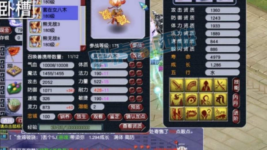 梦幻西游:紫禁城服战将带3物理,鱼总3速度戒指23万被秒