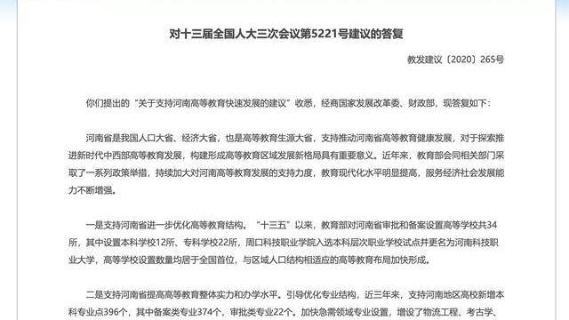 河南实惨!教育部:暂不支持京沪优质高校在河南设分校