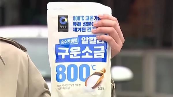 似曾相識?韓國主婦瘋狂搶鹽