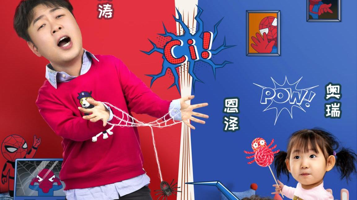 杜海濤變身蜘蛛俠「空降」《天吶!你真高》 蜘蛛家族勇闖小食界