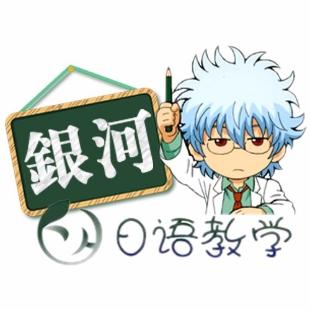 银河日语教学