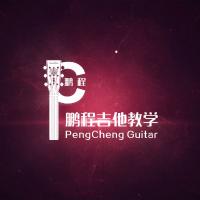 鹏程吉他教学