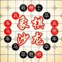 中国象棋沙龙