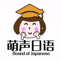 萌声日语学习教程