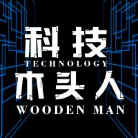 科技木头人