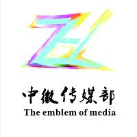 中徽传媒部