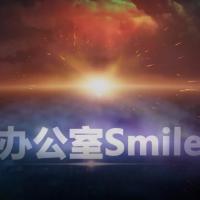 办公室smile
