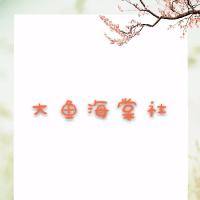 大鱼海棠社