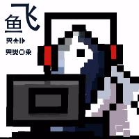 折翅的飞鱼_