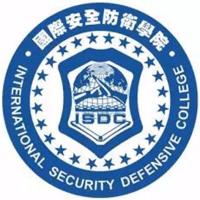国际安全防卫学院ISDC