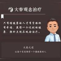 张大春助教李琴