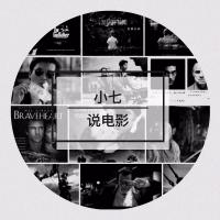 小七说电影