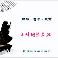 玉峰钢琴交流