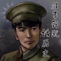苑景云说历史