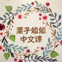 栗子姐姐中文课