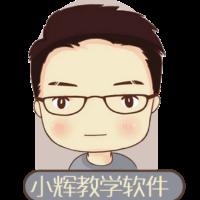 小辉教你学软件