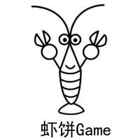 虾饼Game