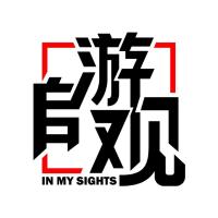 自游观官方频道