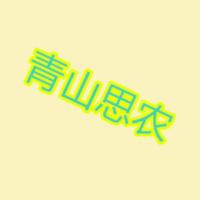 羡青山思农