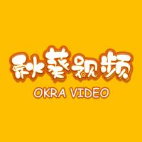 秋葵视频剧场