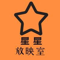 星星放映室
