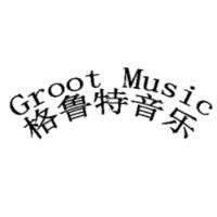 格鲁特音乐