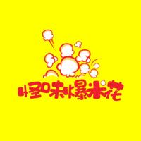 怪味爆米花