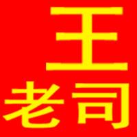 义乌王老司