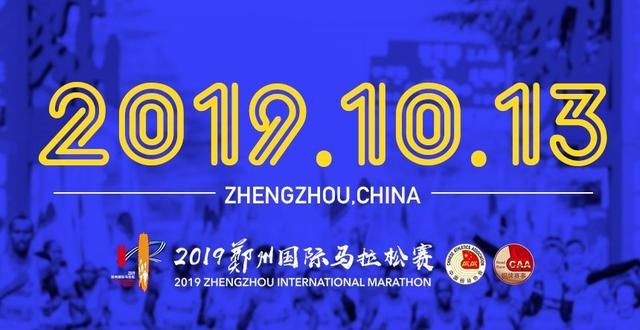 总规模26000人!2019郑州国际马拉松今天开始报名