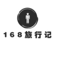 168旅行记
