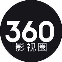 360影视圈