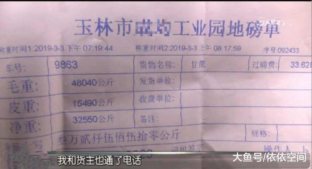 """�西渭南男子��V西�\32��甘蔗到西安,可�主�]付�\�M竟""""失�"""""""