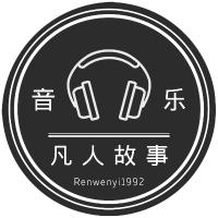 凡人故事R